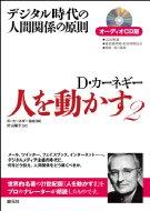 オーディオcd版 人を動かす2 デジタル時代の人間関係の原則 【cd付】