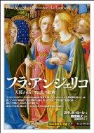 フラ・アンジェリコ 天使が描いた「光の絵画」 「知の再発見」双書