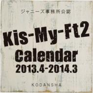 Kis-My-Ft2 2013 Johnny's Official Calendar