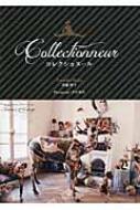 コレクショヌール 好きなものに囲まれるインテリア・アイデア集 ヨーロッパのインテリアシリーズ