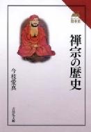 禅宗の歴史 読みなおす日本史