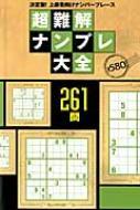 HMV&BOOKS onlineBooks2/超難解ナンプレ大全 シンユウシャムック