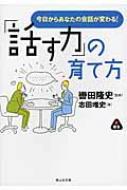 「話す力」の育て方 今日からあなたの会話が変わる! 静山社文庫