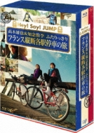J'J Hey! Say! JUMP ��木雄也&知念侑李 ふたりっきり フランス縦断 各駅停車の旅 Blu-ray BOX