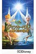 ティンカー・ベルと輝く羽の秘密 ディズニーアニメ小説版
