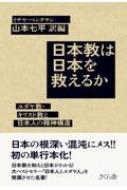 日本教は日本を救えるか ユダヤ教・キリスト教と日本人の精神構造