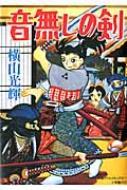 音無しの剣 復刻名作漫画シリーズ