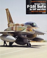 """F‐16I""""スーファ""""イスラエル空軍 エアクラフトインディテールシリーズ"""