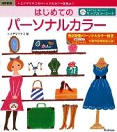 はじめてのパーソナルカラー トミヤママチコのパーソナルカラー教則本