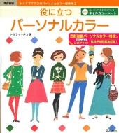 役に立つパーソナルカラー トミヤママチコのパーソナルカラー教則本