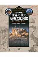 ビジュアル版世界の城の歴史文化図鑑