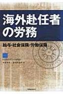 海外赴任者の労務 給与・社会保険・労働保険