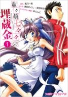 龍ヶ嬢七々々の埋蔵金 1 ファミ通クリアコミックス