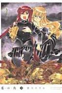 兎の角 3 ビームコミックス