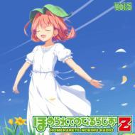 ほめられてのびるらじおZ Vol.5