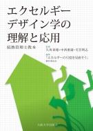 エクセルギーデザイン学の理解と応用 続熱管理士教本