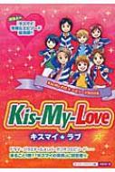 スタッフキスマイ編/Kis-my-love☆