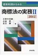 最新判例からみる商標法の実務2 2012