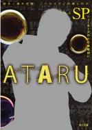 ATARU SP ニューヨークからの挑戦状!! 角川文庫