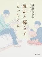 誰かと暮らすということ 角川文庫