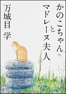かのこちゃんとマドレーヌ夫人 角川文庫