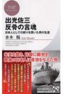 出光佐三 反骨の言魂 日本人としての誇りを貫いた男の生涯 PHPビジネス新書