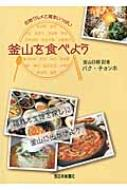 釜山を食べよう ご当地グルメと雑学こだわりガイドブック