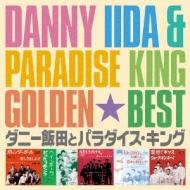 ゴールデン☆ベスト ダニー飯田とパラダイス・キング