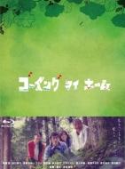 �S�[�C���O �}�C �z�[�� Blu-ray BOX