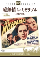 噫無情 レ・ミゼラブル(1935年版)