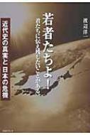 若者たちよ!君たちに伝え残したいことがある。 近代史の真実と日本の危機