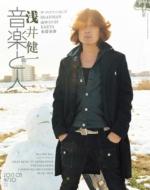 音楽と人 2013年 3月号