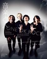 音楽と人 2013年 4月号