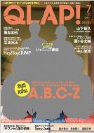 QLAP! (クラップ)2013年 7月号
