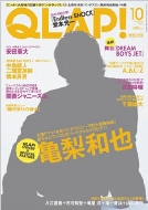 QLAP! (クラップ)2013年 10月号