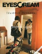 Eyescream (アイスクリーム)2013年 6月号