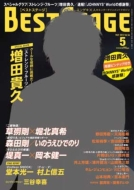 BEST STAGE (ベストステージ)2013年 5月号