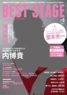 BEST STAGE (ベストステージ)2013年 6月号