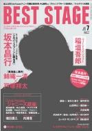 BEST STAGE (ベストステージ)2013年 7月号