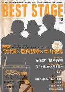 BEST STAGE (ベストステージ)2013年 8月号