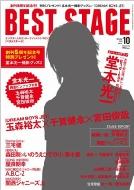 BEST STAGE (ベストステージ)2013年 10月号