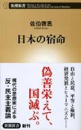 日本の宿命 新潮新書