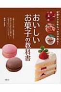 おいしいお菓子の教科書