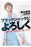 ブラックジャックによろしく Dystopia3.11