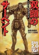 HMV&BOOKS online清松みゆき/ソード・ワールド2.0リプレイ 双頭のサーペント 富士見文庫ドラゴンブック