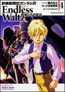 新機動戦記ガンダムW Endless Waltz 敗者たちの栄光 4 カドカワコミックスAエース