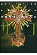 多重人格探偵サイコ 18 カドカワコミックスaエース