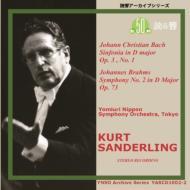 ブラームス:交響曲第2番、J.C.バッハ:シンフォニア クルト・ザンデルリング&読売日本交響楽団(1980)