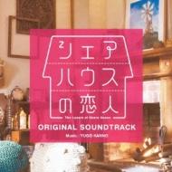 日本テレビ系水曜ドラマ「シェアハウスの恋人」オリジナル・サウンドトラック