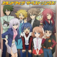TVアニメ『カードファイト!! ヴァンガード』ベストアルバム